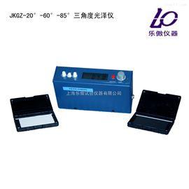 供应JKGZ-20 60 85三角度光泽度仪