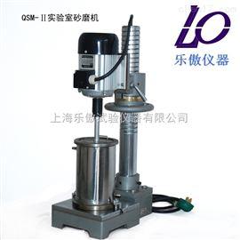供应QSM-II实验室砂磨机