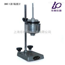 供應QND-1涂1粘度計