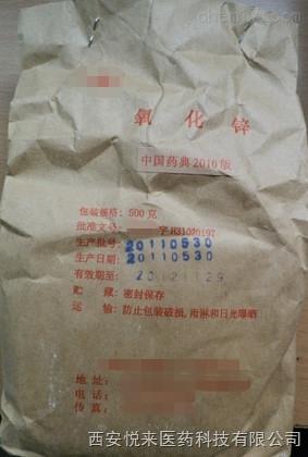 药用级氧化锌 西安现货 全国包邮 大小包装