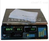 TCS-B10邮局专用电子秤快递专用蓝牙秤