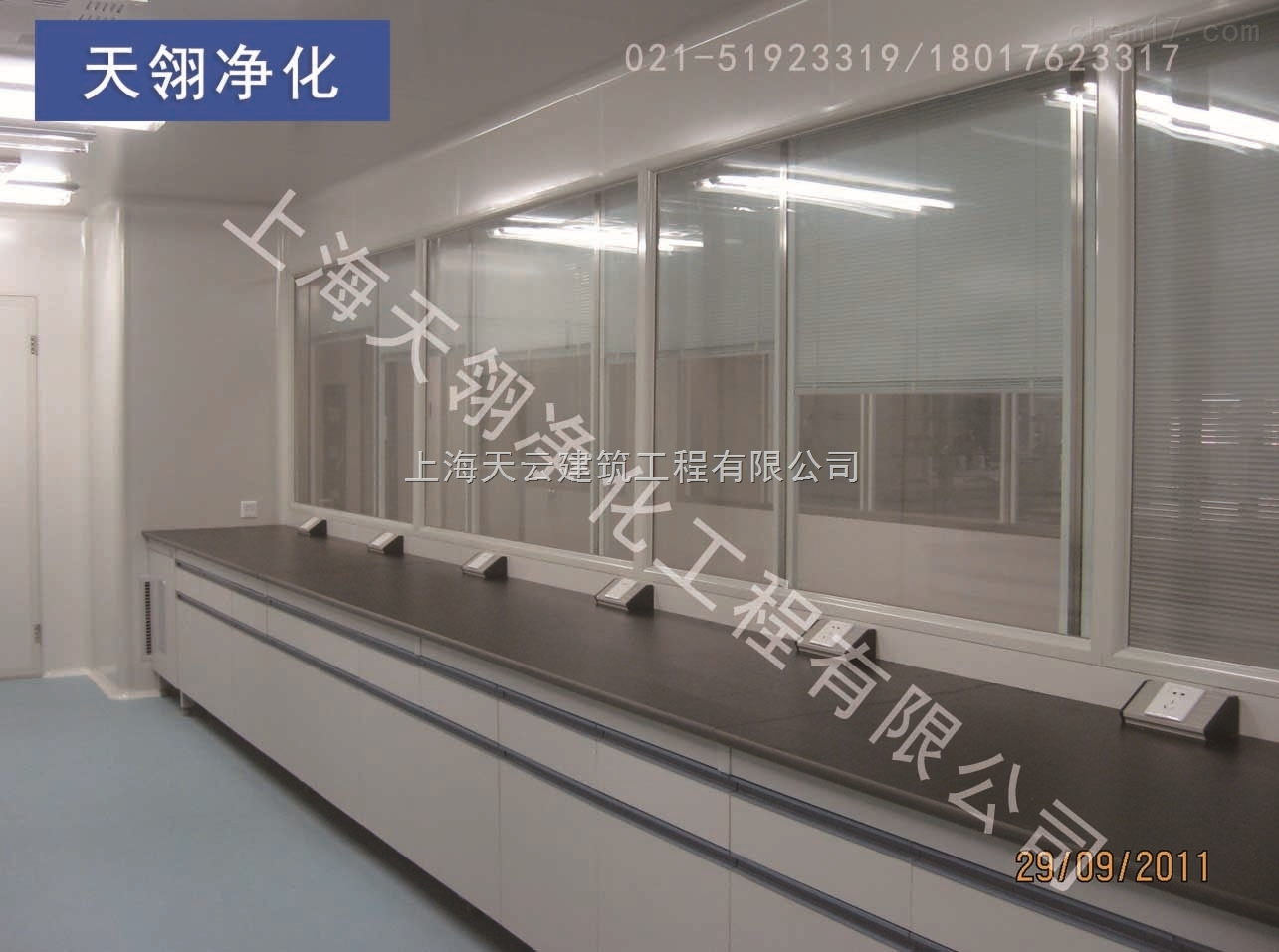 上海专业设计/装修分析实验室公司