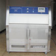 TD-UV模擬自然陽光紫外線輻射,紫外線老化試驗箱,UV紫外線老化試驗機價格