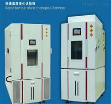 CH-800R高低溫環境測試柜,高低溫潮濕氣候試驗箱