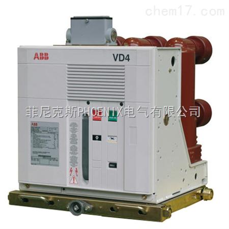 abb-vd4固定式真空断路器/abb断路器