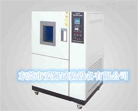 AP-HX小型实验室恒温恒湿箱