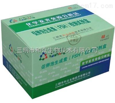 促卵泡生成激素(FSH)檢測試劑盒(化學發光法)
