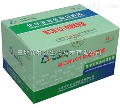 雌二醇(E2)檢測試劑盒(化學發光法)