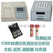 经济型COD快速测定仪