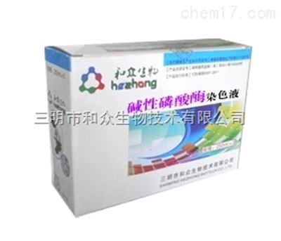 堿性磷酸酶染色試劑盒