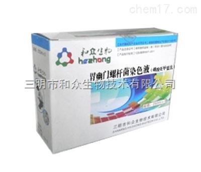 胃幽門螺桿菌染色液(硼酸亞甲藍法)