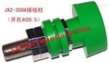 JXZ-350A大電流接線柱