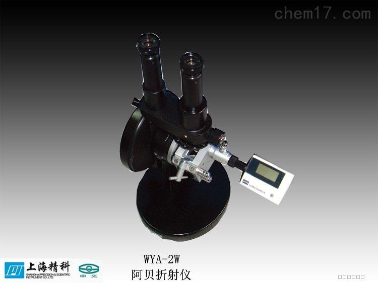 WYA-2W-阿贝折射仪(双目) 上海精科