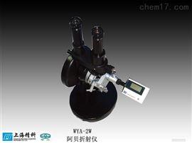 WYA-2W阿貝折射儀(雙目) 上海精科