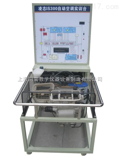 自动空调系统实验台|汽车教学设备是本公司采用丰田
