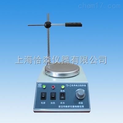78-2型双向磁力加热搅拌器