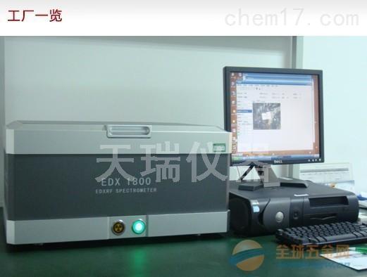 EDX1800ROHS检测仪