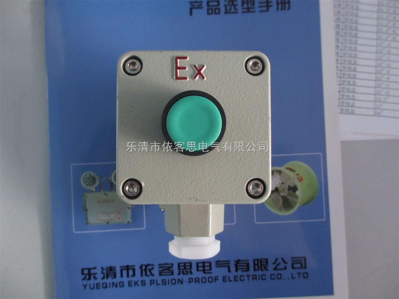 厂家供应防爆控制按钮LA53-3三钮防爆按钮盒 启动停止关闭按钮