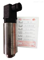 PM10压力变送器