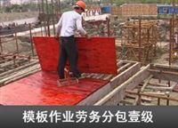 江西模板作業勞務模板作業勞務分包