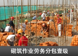 砌筑作业劳务分包