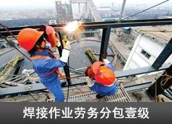 焊接作业劳务分包