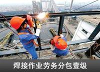 江西焊接作業勞務分包焊接作業勞務分包