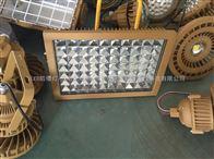 WLD100高效節能100W大功率LED防爆燈批發廠家