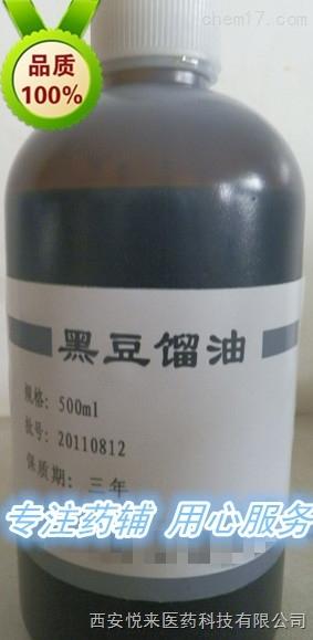 药用级黑豆馏油 皮肤黑豆馏油 *瓶起订