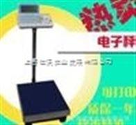 惠而邦XK3108-PC不干胶标签电子台秤 75kg带打印电子秤