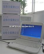 淀粉含量测定仪