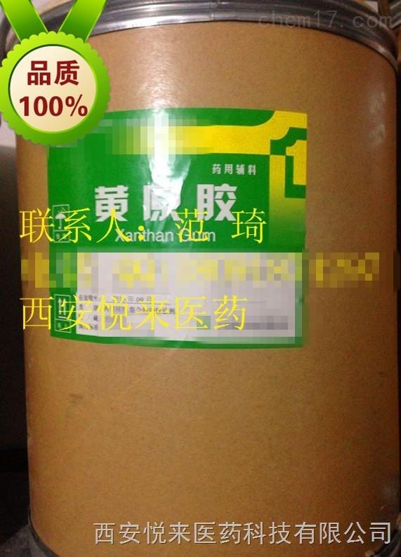 药用级黄原胶 药用辅料 资质齐全 *袋起订