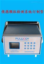 PLD-0203英國便攜式油品顆粒計數器