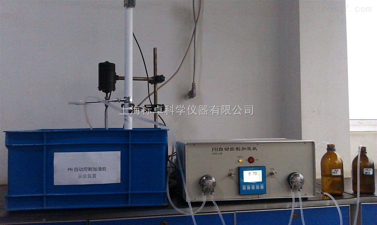PH自动控制加液机