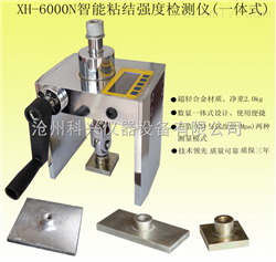 XH-6000N型智能粘结强度检测仪