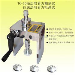 TC-10型附着力粘结强度检测仪