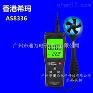 风速风量仪AS8336
