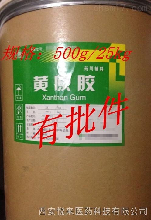 药用级黄原胶 *袋起订  25kg 大小包装