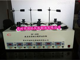 DF-8CD八孔磁力攪拌油浴鍋