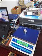 苏州15kg/1g带U盘存储功能计重电子秤
