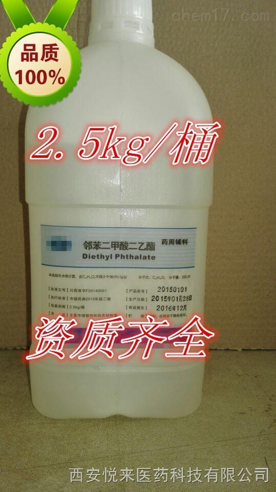 药用级邻苯二甲酸二乙酯 医用邻苯二甲酸二乙酯