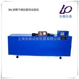 QKL初期干燥抗裂性试验机