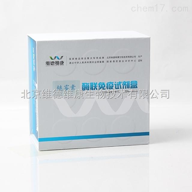 常用实验试剂 无机试剂 维德维康链霉素酶联免疫试剂盒(猪肉,猪肝)