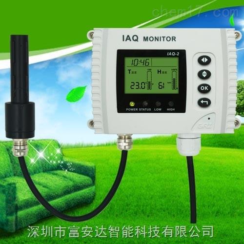 室内空气品质传感器IAQ-2-TH