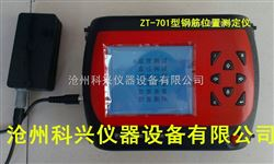 ZT701型电线杆保护层检测仪