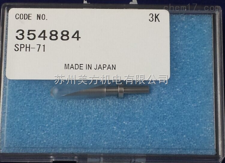 354884三丰轮廓仪测针探针354884 苏州特约店