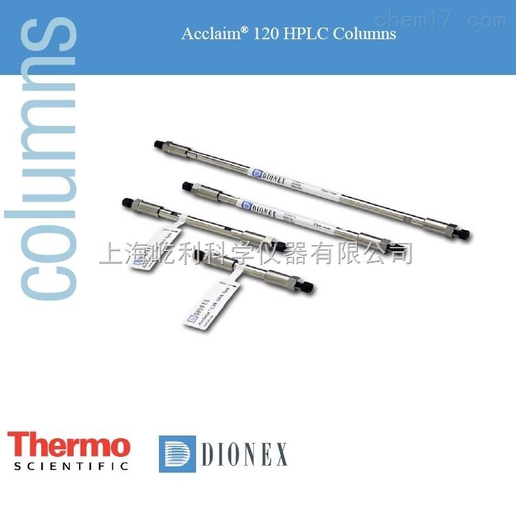 美國熱電Thermo Acclaim 120 C18 液相色譜柱