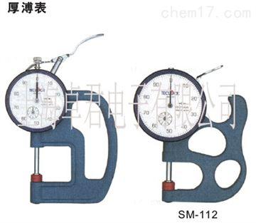 SM-1301LWTECLOCK厚薄表SM-1301LW