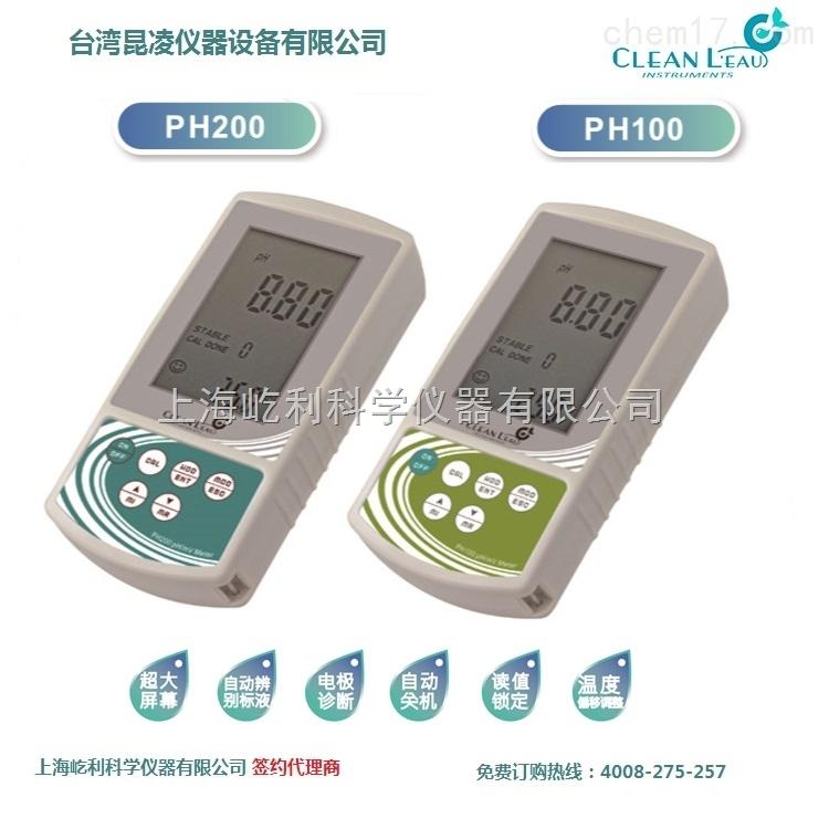 台灣 CLEAN 便攜式酸度計 PH計 (PH/ORP 酸堿度/氧化還原)