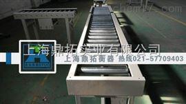 TCS辊筒秤,300kg滚筒电子秤,滚轴秤